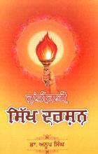 Krantikari Sikh Darshan