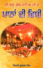 Patha Di vidhi