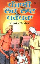 Punjabi Lok Naat Prampra