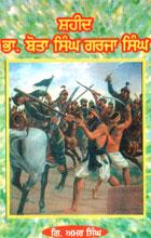 Bhai Bota Singh Gharja Singh Shaheed
