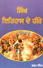 Sikh Itihaas De Heere