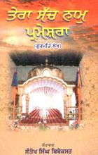 Tera Sacha Naam Permeshvar
