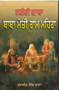 Shaheedi Gatha