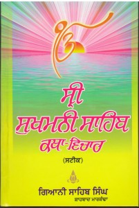 Sri sukhmani sahib katha vichaar