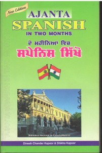 Ajanta Spanish in two months
