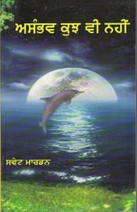 Asambhav Kujh Vi Nahin