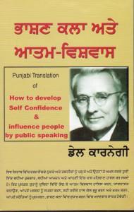 Bhashan Kala Ate Aatamvishwas