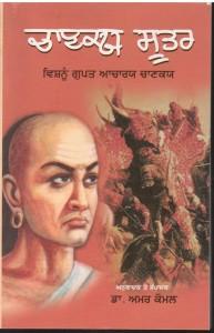 Chanakiya Sutar