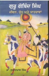 Guru Gobind Singh Jeevan Yuddh Ate Yatrawan