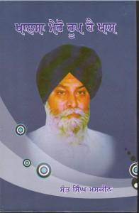 Khalsa Mero Roop He Khas