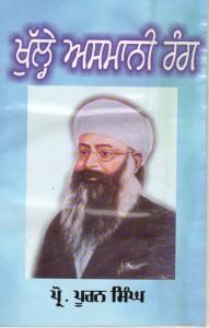 Khule Asmaani Rang