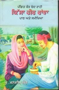 Pandit Kaur Chand Rahi Quissa Heer Ranjha Path Ate Samikhia