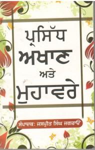 Parsidh Akhaan Ate Muhavre