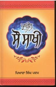 Pracheen Sau Sakhi