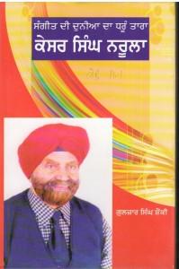 Sangeet Di Duniya Da Dhrun Tara Kesar Singh Narula