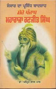 Sher e Punjab Maharaja Ranjit Singh