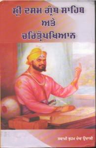 Sri Dasam Granth Sahib Ate Chrittropakhian