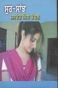 Sur Saanjh