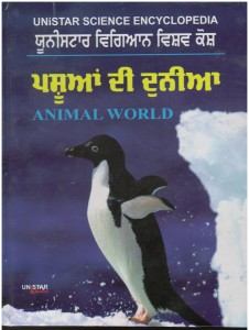 Unistar Science Encyclopedia Animal World