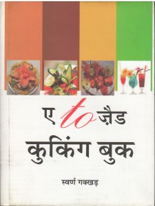 a to z cooking book (H)