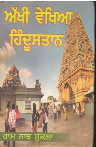 Akheen Vekheya Hindustan