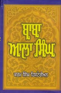 Baba Aala Singh