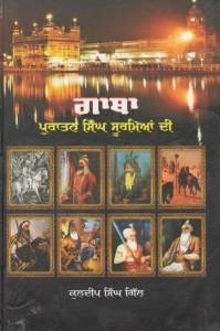Gatha Puratan Singh Surmian Di