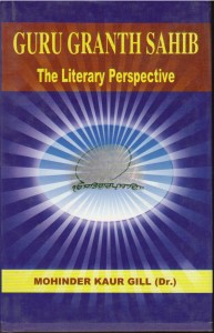 guru granth sahib the literary perspective
