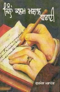Jinah Kalam Mashal Banaie