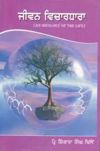 Jeewan Vichardhara An Ideology of The Life