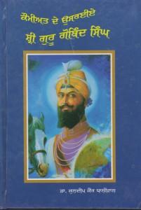 Kaumiat De Usreue Sri Guru Gobind Singh