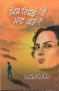 Kis Rishtey Te Maan Karan