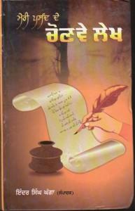 meri pasand de chonvein lekh vol 1