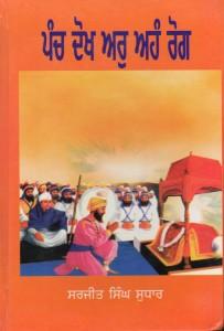 Panch Dokh Aur Ahan Rog