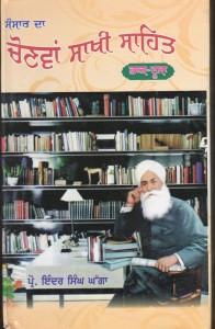 Sansaar Da Chonva Sakhi Sahit Vol 2