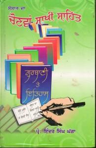 Sansaar Da Chonva Sakhi Sahit Vol 1