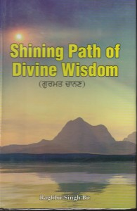 Shining Path of Divine Wisdom
