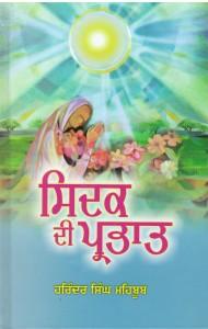 Sidak Di Parbhat Punjabi Poetry