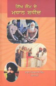 Sikh Kaum De Mahan Shaheed