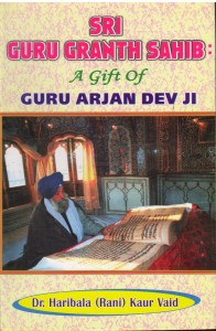 sri guru granth sahib a gift of guru arjan dev ji