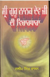 Sri Guru Nanak Dev Ji Di Vichardhara