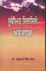 Sufimat Silsilay Ate Sadhak