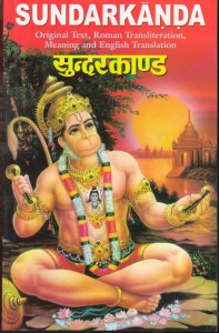 Sunderkanda Original Text Roman Transliteration Meaning and English Translation