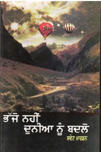 Bhajjo Nahin Duniya Nu Badlo