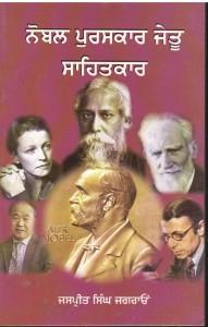 Nobel Laureates in Literature (P)