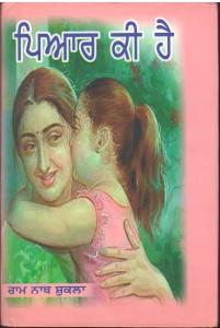 Pyar Ki Hai