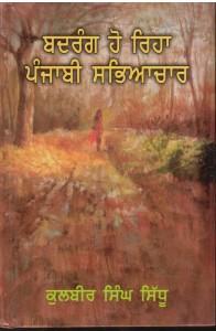 badrang ho riha punjabi sabhayachar