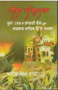 teeja ghallughara june 1984 bharti fauj da darbar sahib utte ham