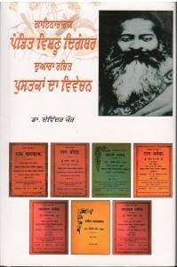 Gaynacharya Pandit Vishnu Digambar Daura Rachit Pustakanda Vivec