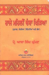 Raje Mahaleen Chamba Khirhia
